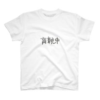 育親中 T-shirts