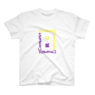 ポップ征服 T-shirts