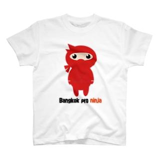 バンコクのプロ忍者 T-shirts