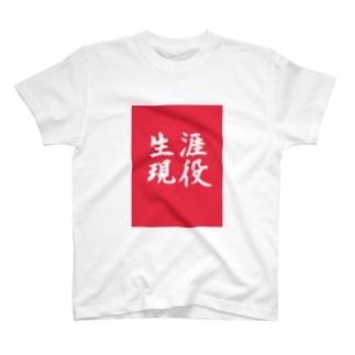 生涯現役 T-shirts