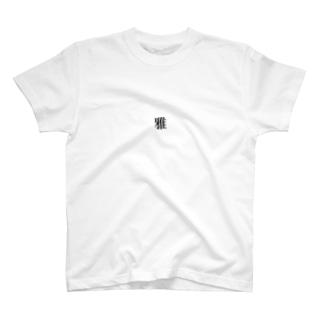 雅 のつく名前の人向け T-shirts