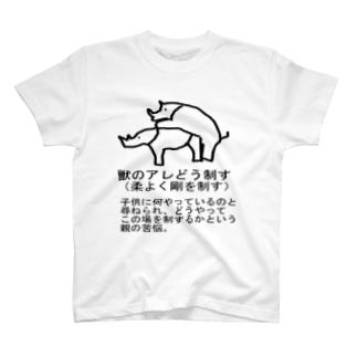 動物園で試されることわざ T-shirts