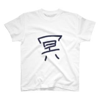 冥 T-shirts
