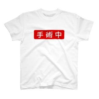 手術中 T-shirts
