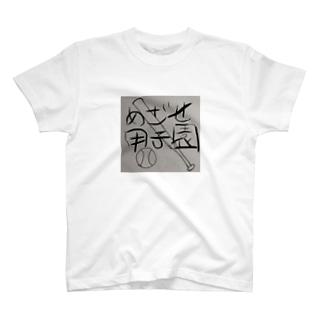 めざせ甲子園 T-shirts