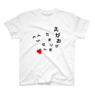 いつも笑顔 T-shirts