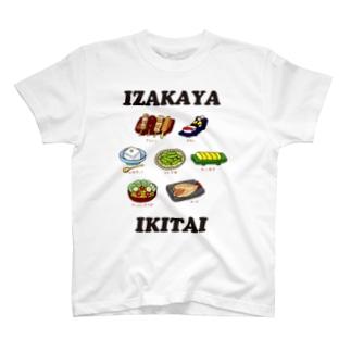 居酒屋いきたい T-shirts