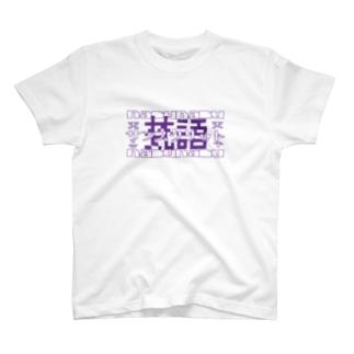 梵語ナムナムさん T-shirts