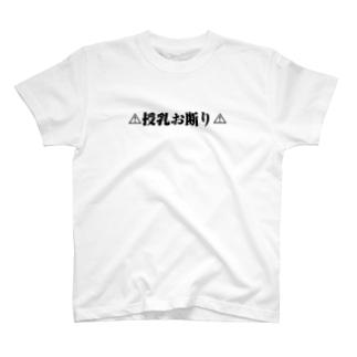 授乳お断り T-shirts