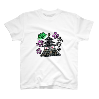 津軽 弘前 T-shirts
