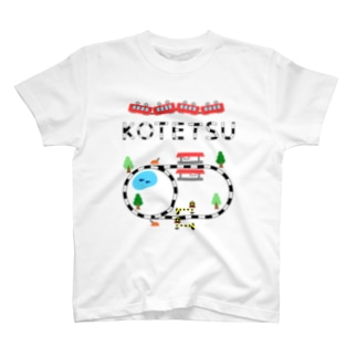 ぼく子鉄! T-shirts