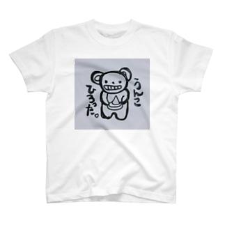 にししぐま T-shirts