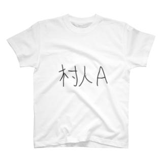 村人A T-shirts