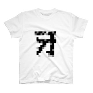 牙2 T-shirts