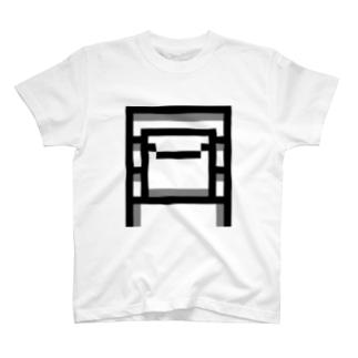 タイムカードにふうとう T-shirts