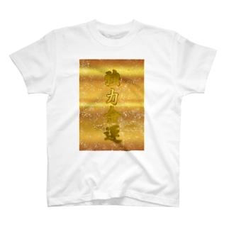 強力金運Tシャツ T-shirts