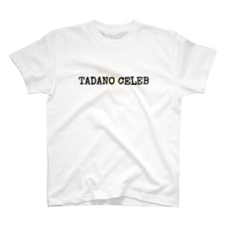 ただのセレブT T-shirts