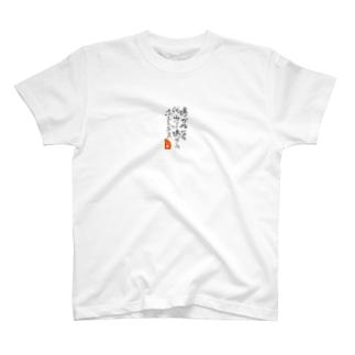 令和の格言 T-shirts