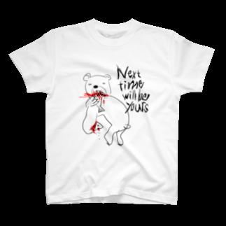 えむらぼの腹ぺこクマさん T-shirts