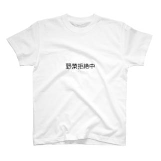 意思表示シリーズ[野菜拒絶中] T-shirts