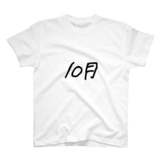 10月Tシャツ T-shirts