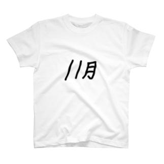 11月の服 T-shirts