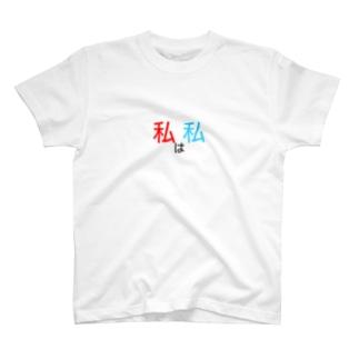 私は私 T-shirts