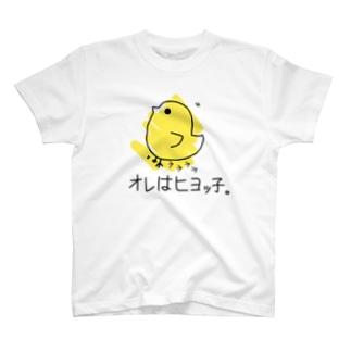 オレはヒヨッ子。 T-shirts