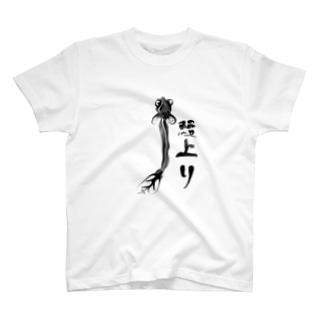 うなぎのぼり T-shirts