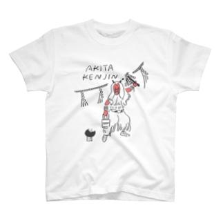 秋田県人 T-shirts