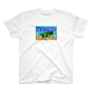 爬虫類ガチ地球最強卍 T-shirts