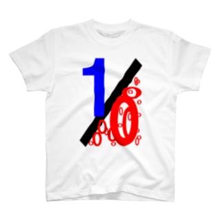 Input/Output T-shirts