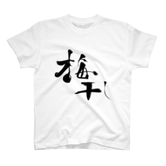 筆文字風梅干 T-shirts