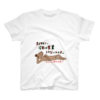 働き方改革したトナカイさん T-shirts