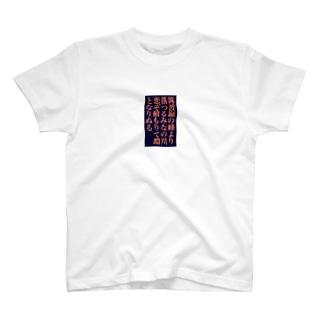 筑波嶺の T-shirts
