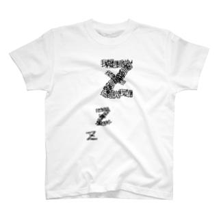 我想睡觉 T-shirts