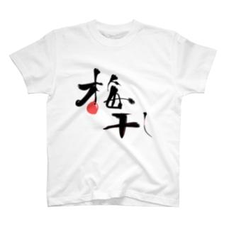 赤い梅干筆文字 T-shirts