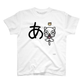 デカ文字にゃんこ「あ」 T-shirts