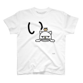 デカ文字にゃんこ「い」 T-shirts