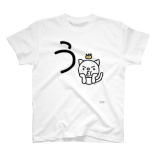 デカ文字にゃんこ「う」 T-shirts
