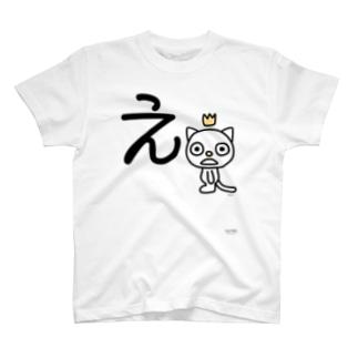 デカ文字にゃんこ「え」 T-shirts