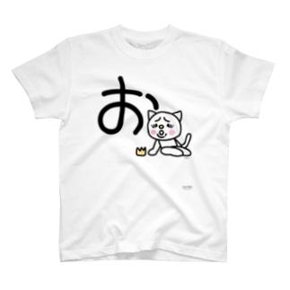 デカ文字にゃんこ「お」 T-shirts