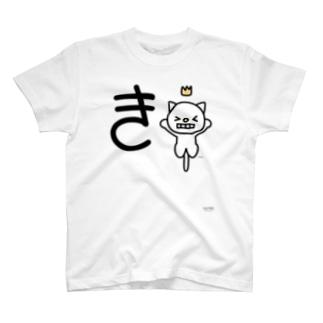 デカ文字にゃんこ「き」 T-shirts