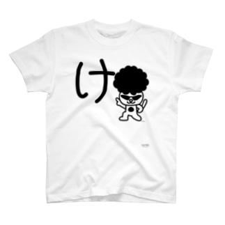 デカ文字にゃんこ「け」 T-shirts