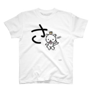 デカ文字にゃんこ「さ」 T-shirts
