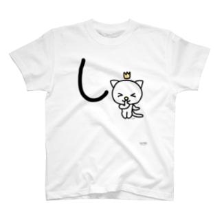 デカ文字にゃんこ「し」 T-shirts