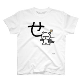 デカ文字にゃんこ「せ」 T-shirts