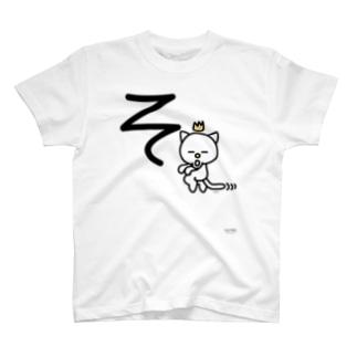 デカ文字にゃんこ「そ」 T-shirts