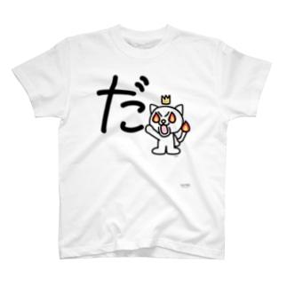 デカ文字にゃんこ「だ」 T-shirts