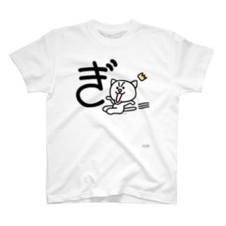 デカ文字にゃんこ「ぎ」 T-shirts